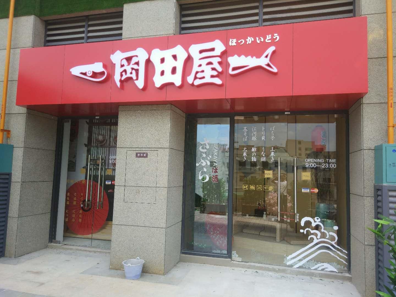 日本料理店招牌