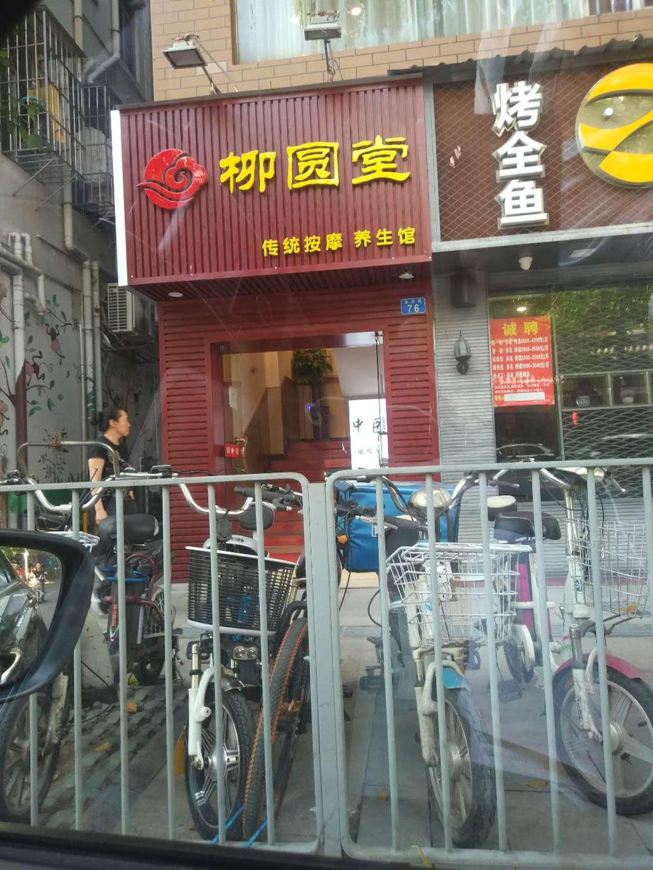 中医养生馆招牌