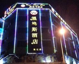 庆阳酒店亮化工程