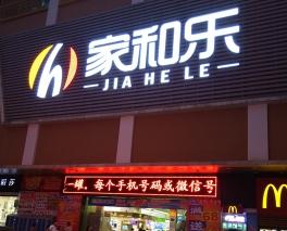 深圳超大穿孔发光字