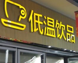 庆阳超市标识标牌制作