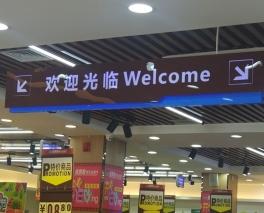 庆阳商场导视牌