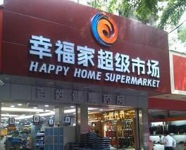连锁超市招牌