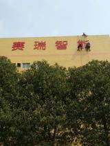 工厂楼顶发光大字