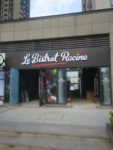 法式英语店招餐厅