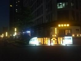 街道立体发光字